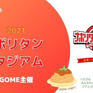 日本一のゆくえは?北陸地区代表 麺屋いく蔵【カゴメ ナポリタン スタジアム 2021】
