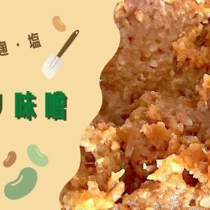 手作り味噌の簡単な作り方【大豆・生麹・塩】