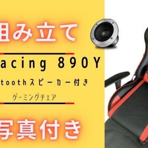 ゲーミングチェア【GTRACING GT890Y】を女性一人で組み立ててみました【写真付き】
