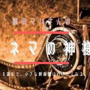 『キネマの神様/原田マハ』を読んで【8月には映画公開】ネタバレなし