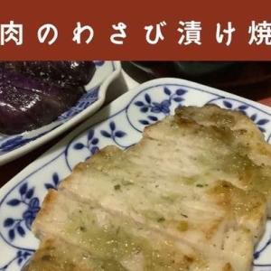 時短で美味しい!「豚肉のわさび漬け焼き」のレシピ