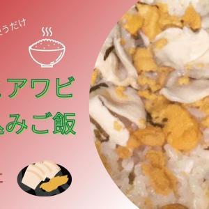 簡単ウニとアワビの炊き込みご飯【東北いちご煮の缶詰】