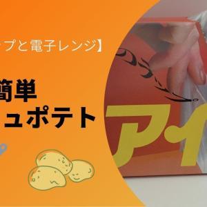 簡単美味しいマッシュポテト【アイラップと電子レンジで作る】