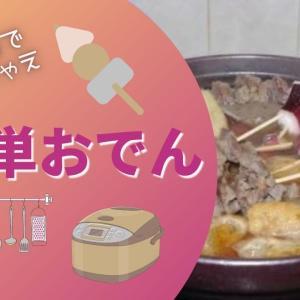 簡単おでん【炊飯器で炊いちゃう】