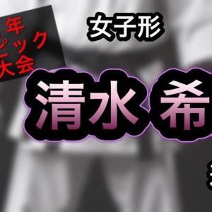 オリンピック東京大会 空手女子個人形 代表の清水希容 選手はどんな選手か【得意形、流派】
