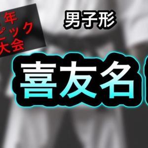 オリンピック東京大会 空手男子個人形代表の喜友名諒 選手はどんな選手か【形、流派、稽古風景】