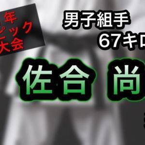オリンピック東京大会 空手男子組手(-67kg級)代表の佐合尚人選手はどんな選手か【得意技、流派、身長】