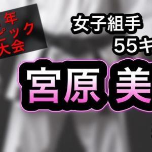オリンピック東京大会 空手女子組手(55kg 級)代表の宮原美穂選手はどんな選手か