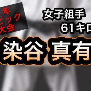 オリンピック東京大会 空手女子組手(-61kg級)代表の染谷真有美選手はどんな選手か