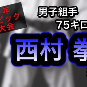 オリンピック東京大会 空手男子組手(-75kg級)代表の西村拳選手はどんな選手か【流派、身長】
