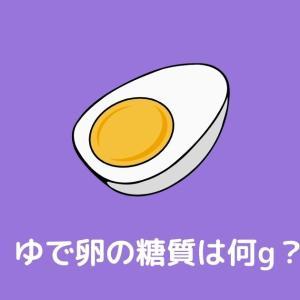 ゆで卵の糖質は何gか?