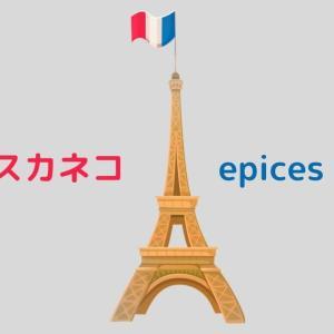 樹木希林さんの愛したフレンチ「エピスカネコ(epices kaneko)」に行ってみたい
