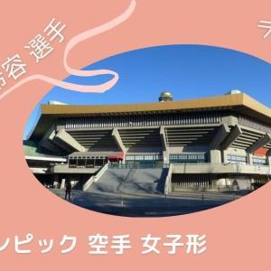 オリンピック空手 形 女子 清水希容選手のライバルは誰だ!【8/5 予選 午前/決勝等19:30~】
