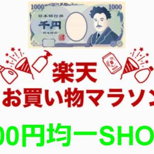 楽天市場でワンピースフィギュアを超お得に購入する方法【ポイ活】