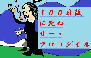 100日後に死ぬサー・クロコダイル 5日目
