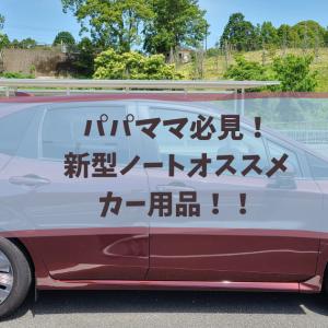 新型ノートにオススメのカー用品をご紹介!!【パパママ必見】
