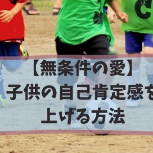 子供の自己肯定感を上げる方法【無条件の愛】