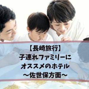 【長崎旅行】子連れファミリーにおすすめのホテル~佐世保周辺~