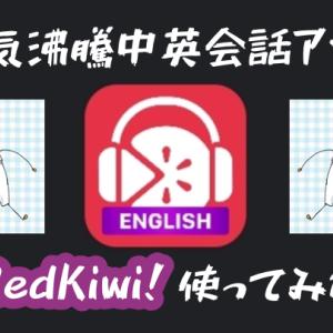 【レビュー】英会話好き医師が話題沸騰中の無料英会話アプリ 『RedKiwi!』を使ってみた