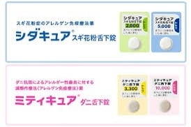 舌下免疫療法はスギ花粉症とダニアレルギーで