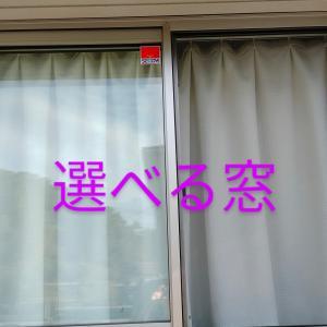 【注文住宅】ドアや窓など建具を選べます<中編:窓>(三協アルミ)
