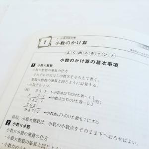 算数検定の勉強