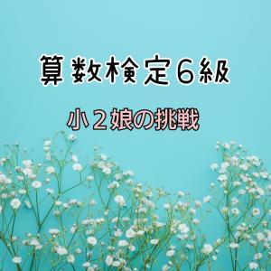 【算数検定6級】本番!