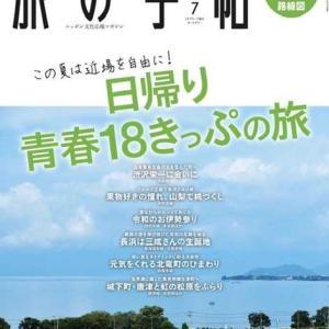 【楽天マガジン】旅の手帖⭐︎〜青春18きっぷ〜