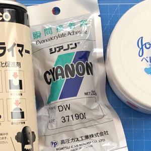 ガンプラに使う接着剤はシアノン DWで決まり!メリット・デメリット、使い方の解説