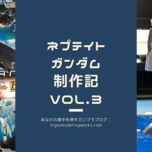 HGBD:R ネプテイトガンダム 制作記 Vol.3 塗装編
