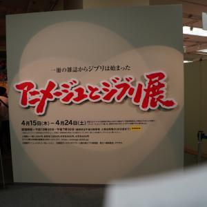 アニメージュとジブリ展に行ってきました。