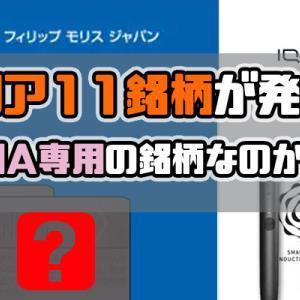 【アイコス】テリア11銘柄が発表! ILUMA専用の銘柄で確定?