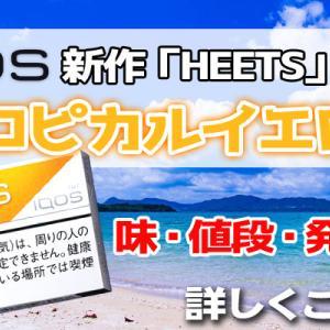アイコスから新作「ヒーツトロピカルイエロー」が7月5日に新発売