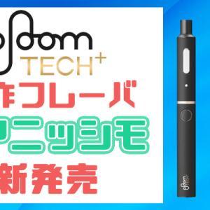 プルームテックプラスからピアニッシモ新作フレーバー2種類が新発売!