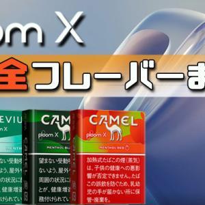 【最新】新型プルームエックスの全12種類フレーバー総まとめ!