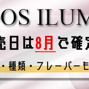 IQOS ILUMAの発売日は8月?アイコス4の価格・種類を解説