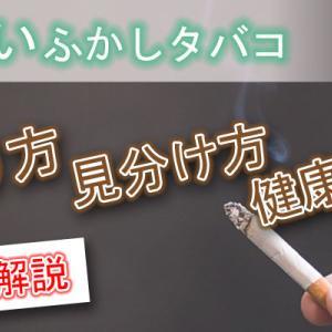 ダサい「ふかしタバコ」の見分け方ややり方・健康被害について解説