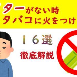 【裏技】ライターがない時にタバコに火をつける方法を16選解説!