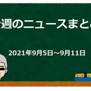 不動産鑑定士ニュース・今週のまとめ(2021年9月5日~9月11日)