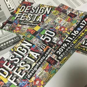 『デザインフェスタvol.50』 前売券 絶賛発売中!!Design Festa vol.50