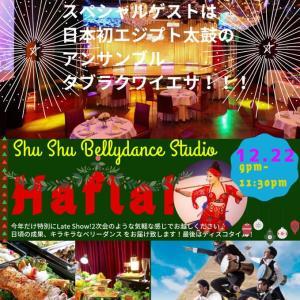 12月22日 ShuShu Bellydance Studio Haflah
