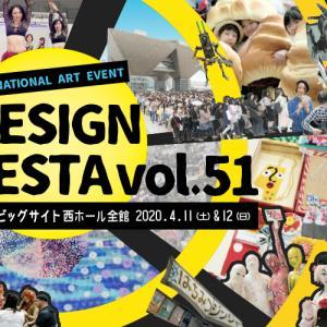 4月11,12日 デザインフェスタ vol.51