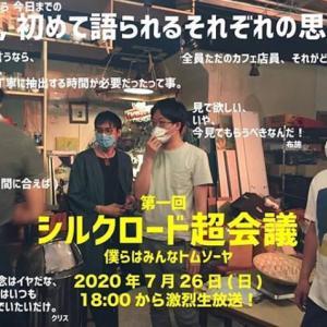 本日26日18:00より生放送『第一回 シルクロード超会議 』