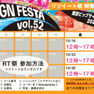 23日12:00pm デザインフェスタ恒例の《 リツイート(RT)祭り 》