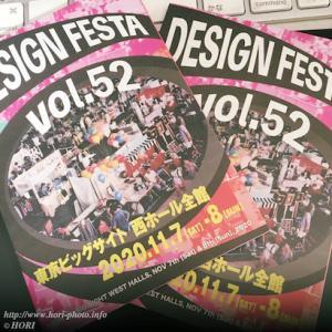 11月7、8日 デザインフェスタ