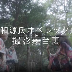 『令和源氏オペレッタRe:』メイキング1