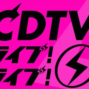 明日4月19日(月) 19時~22時放送 TBSテレビ「CDTVライブ!ライブ!」