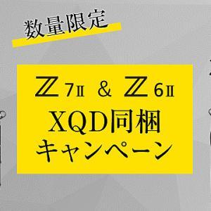 Z 7II & Z 6II XQD同梱キャンペーン