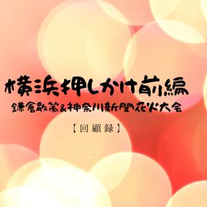 横浜押しかけ(笑)・前編『鎌倉散策&神奈川新聞花火大会』~回顧録~