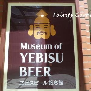 世界報道写真展 & エビスビール記念館